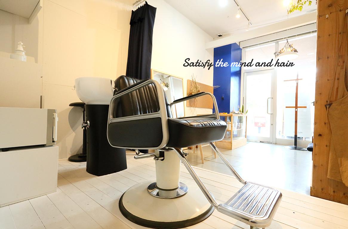 Satisfy the mind and hair | 若林区新寺にある完全予約制の美容室